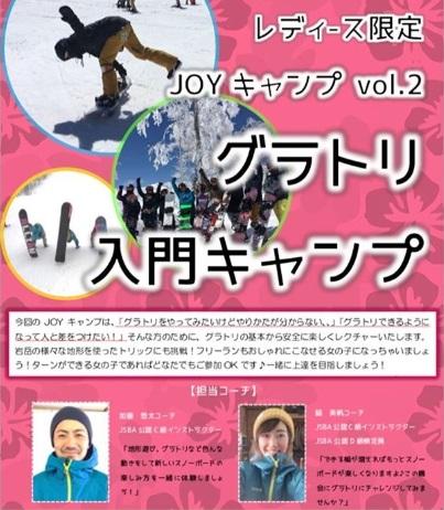 レディース限定Joyキャンプvol.2 〜グラトリ入門キャンプ〜