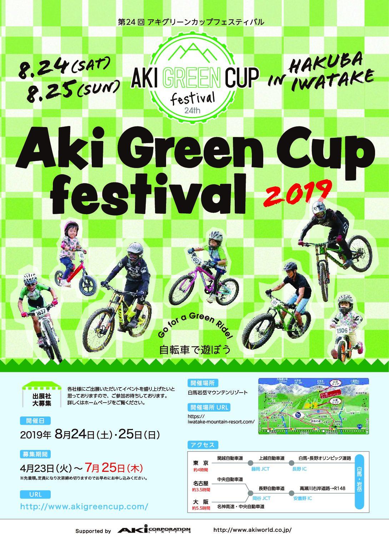 AKI GREEN CUP FESTIVAL 2019