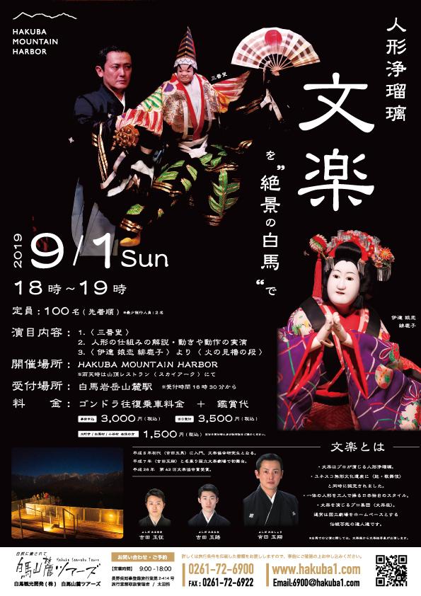Hakuba Mountain Harbor× 文楽座 人形浄瑠璃公演