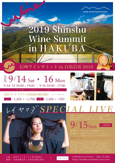 レイヤマダ Special LIVE in Hakuba Iwatake