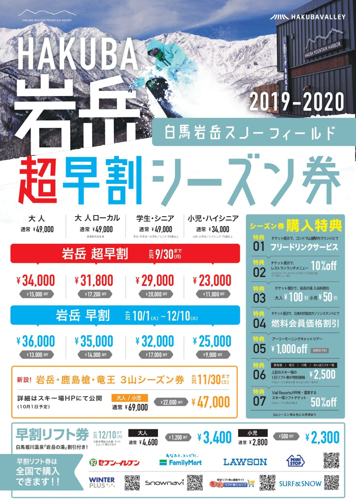 白馬岩岳スノーフィールド 2019-2020ウィンターシーズン 超早割シーズン券&早割リフト券販売開始