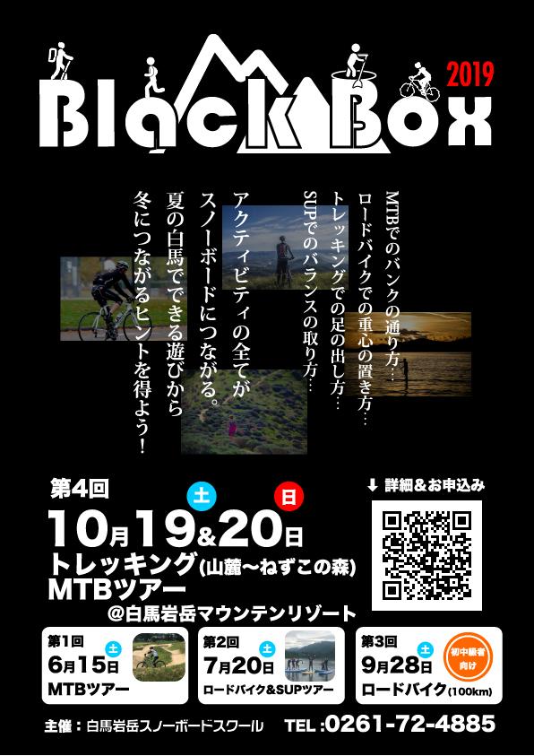 Black Box 2019 白馬岩岳トレッキング&MTBツアー