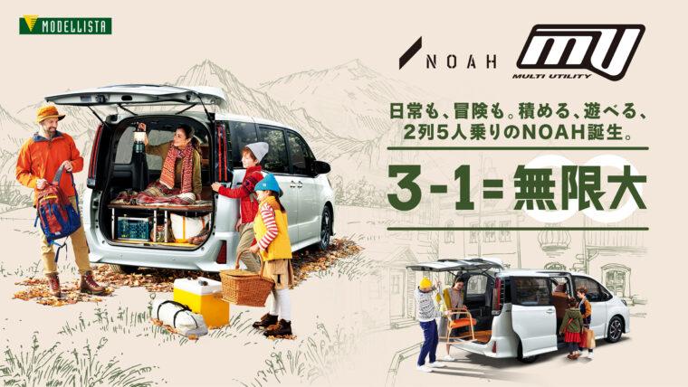RAV4・NOAH特別仕様車 展示会 in 岩岳