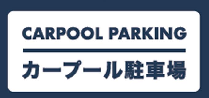 カープール駐車場