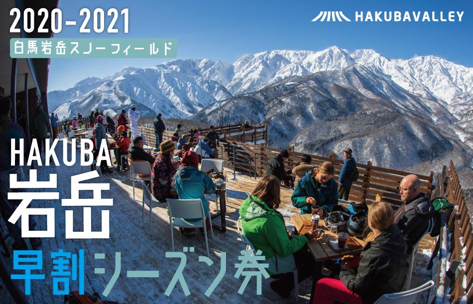 白馬岩岳スノーフィールド【2020-2021シーズン券情報 第1弾】