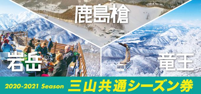 岩岳・鹿島槍・竜王3山共通シーズン券