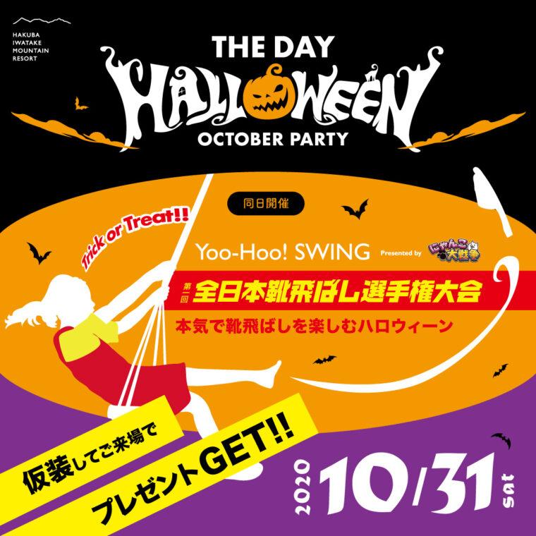 THE DAY 第1回 全日本靴飛ばし選手権大会