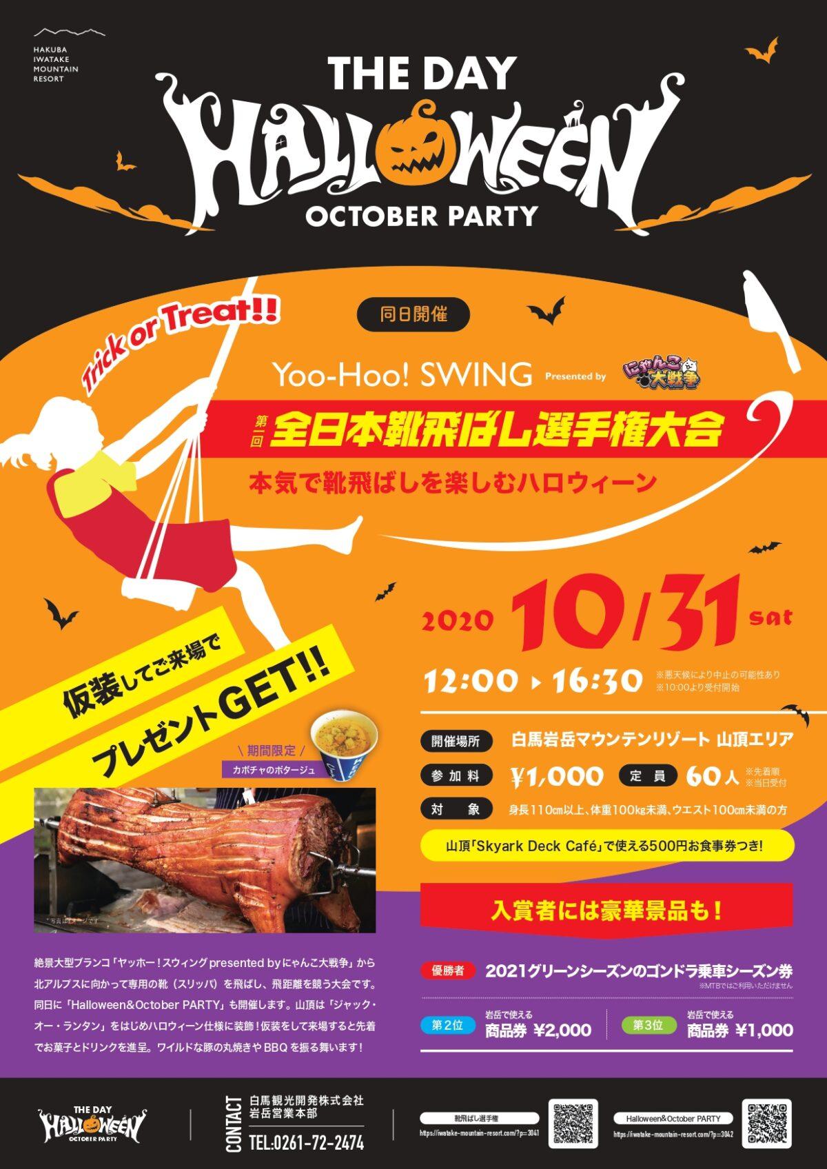 【イベント】第1回 全日本靴飛ばし選手権大会開催!