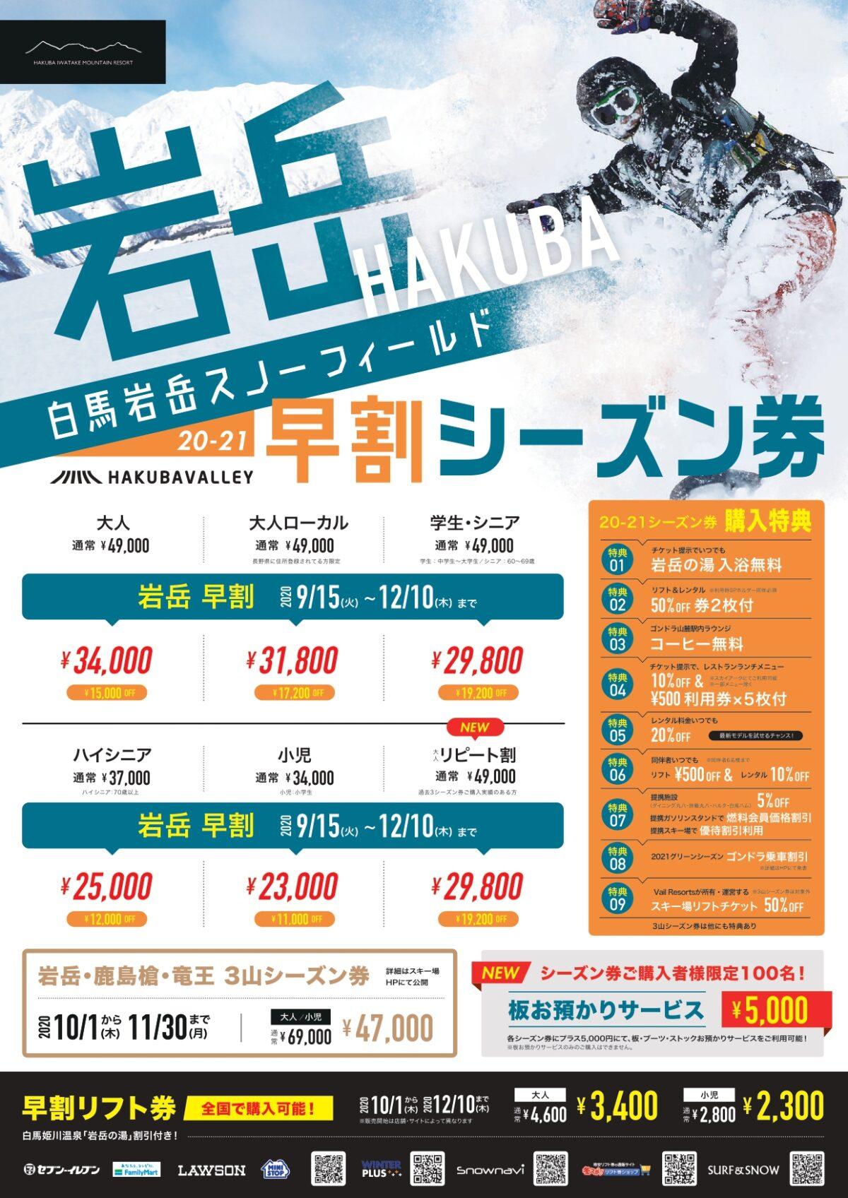 白馬岩岳スノーフィールド【2020-2021シーズン券情報 第2弾】