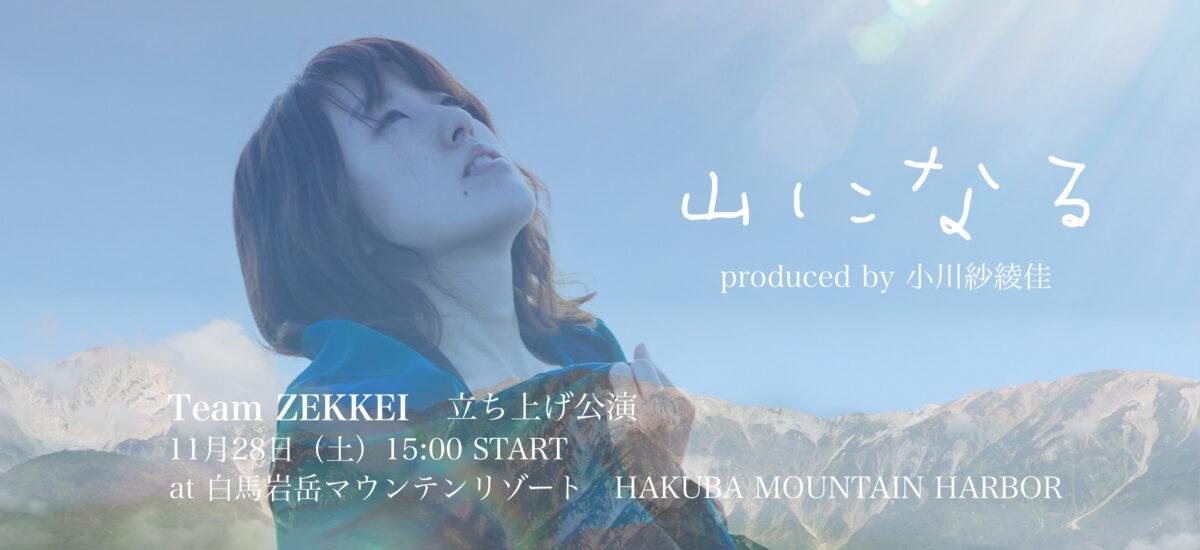 小川紗綾佳、世界に誇る絶景からオンラインライブ開催!