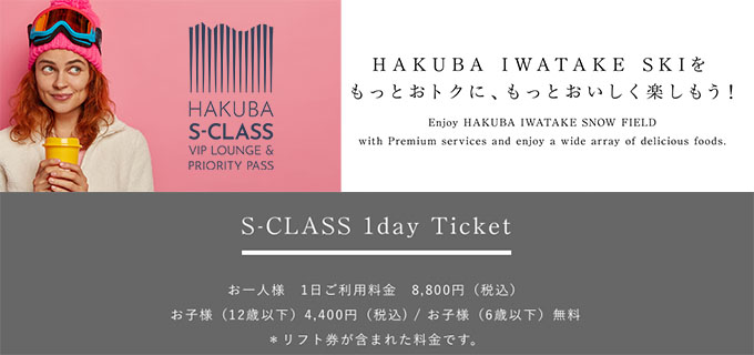 S-CLASS 1DAY チケット