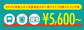 長野・白馬 特急バス+白馬岩岳スキー場リフト1日券+ドリンク券 5,600円