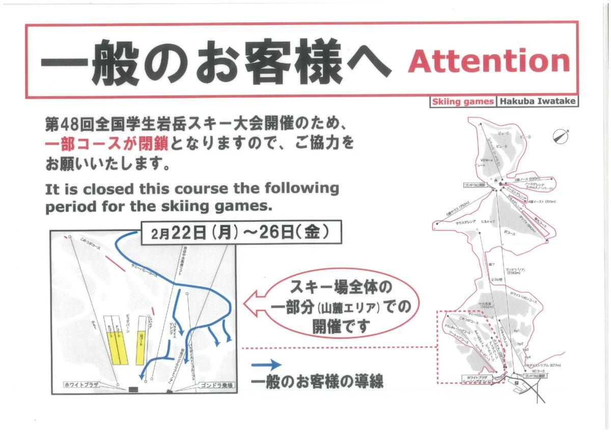 2021岩岳学生基礎スキー大会開催によるコース規制のご案内
