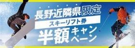 長野県民限定 スキーリフト券 半額キャンペーン