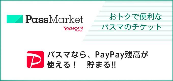 PassMarket パスマ